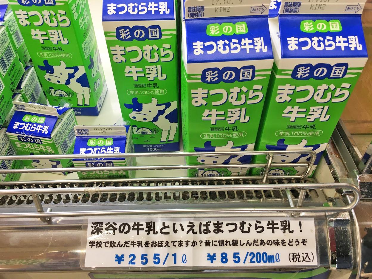 とんとん市場のまつむら牛乳