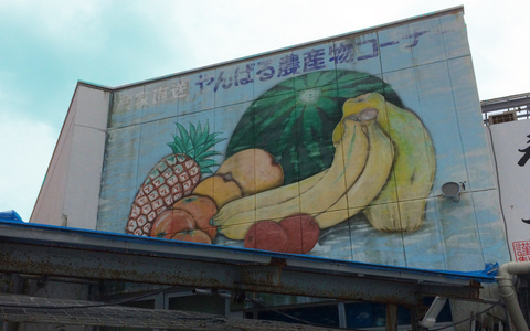沖縄に行ったら立ち寄りたい直売所「道の駅許田 やんばる物産センター」(沖縄県・名護市)