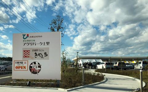 上里SA直結!都心に帰る前に寄って行きたい農産物直売所「アグリパーク上里」(埼玉・上里)