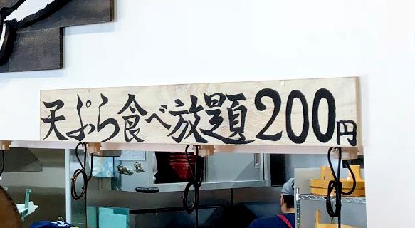 武蔵野うどん きやんちの天ぷら食べ放題