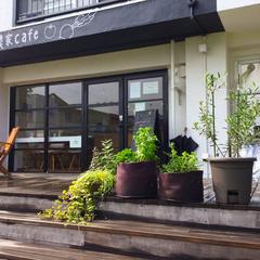 ホシノタニ団地で農家とお客さんが繋がり合う「農家cafe」へ行ってきました(神奈川・座間)