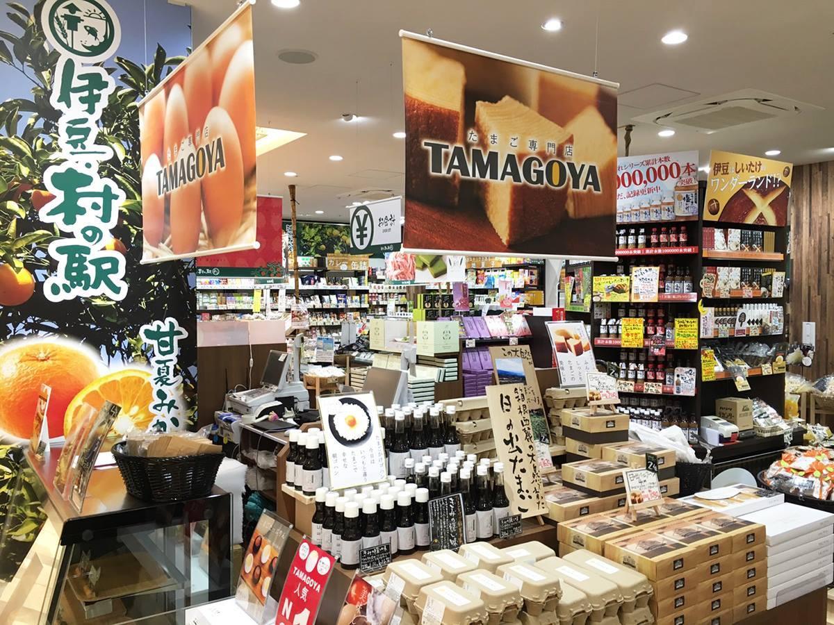 伊豆・村の駅 熱海ラスカ支店