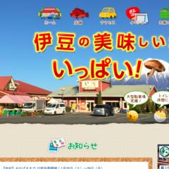 道の駅甲子園では優秀直売所に!行列から見つけた「伊豆・村の駅」(静岡県・三島)