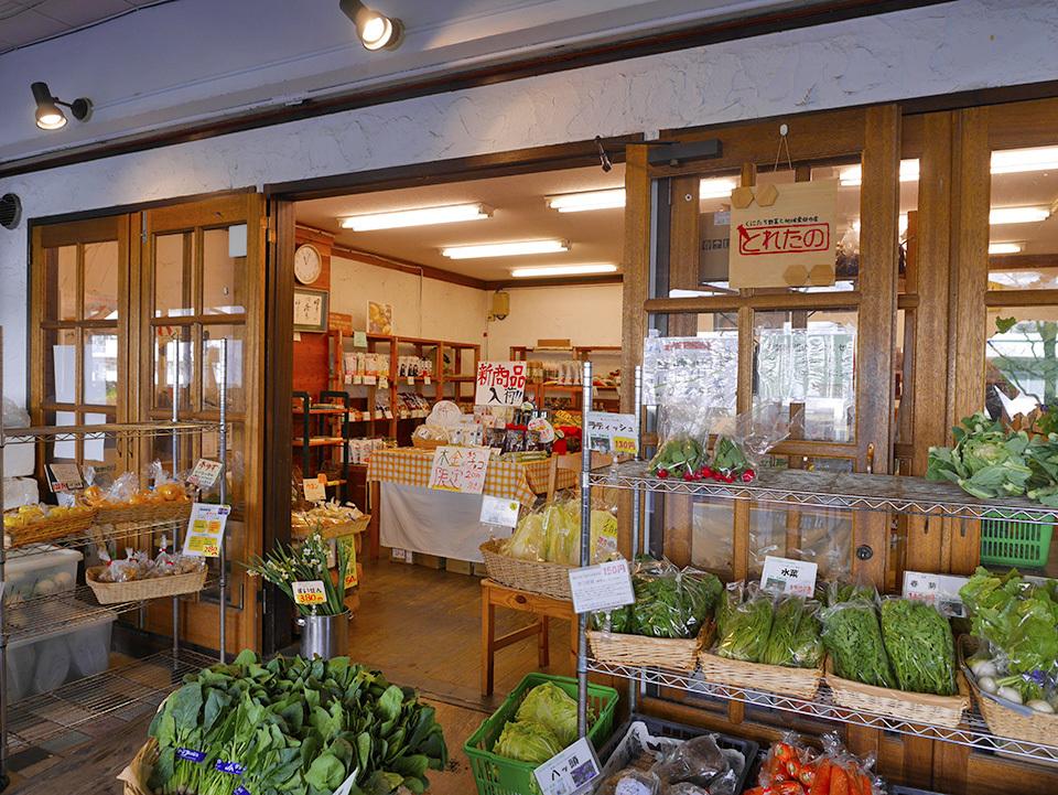 鮮やかな地元野菜が並ぶ「とれたの」玄関