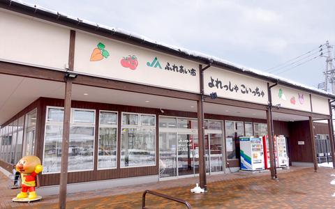 北国の魅力を味わえる直売所!「JAふれあい市 よれっしゃこいっちゃ」(新潟県・村上)