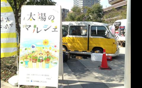 日本最大規模!参加店舗100を超える都市型マルシェ「太陽のマルシェ」(東京・勝どき)