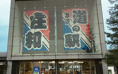 日本一の大凧の町春日部市で産直野菜が集まる「道の駅 庄和」へ!(埼玉県・春日部)