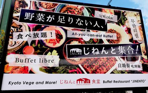 京野菜のおばんざいが食べ放題!健康的で優しい味わいのビュッフェ「じねんと食堂」(京都府・伏見区)
