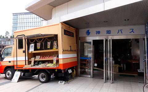 路線バスで野菜販売⁈姫路駅前で見つけた「バスの八百屋」(兵庫・姫路市)