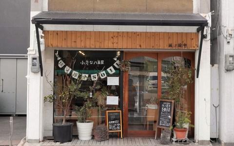 環境負荷の少ない野菜を京都で!「小さな八百屋 坂ノ途中soil」(京都府・京都市)