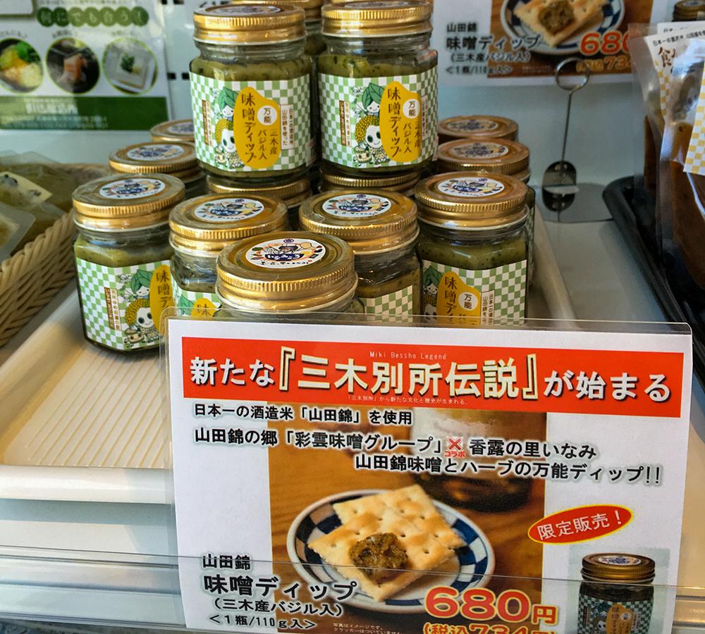 山田錦 味噌ディップ 三木産バジル入り