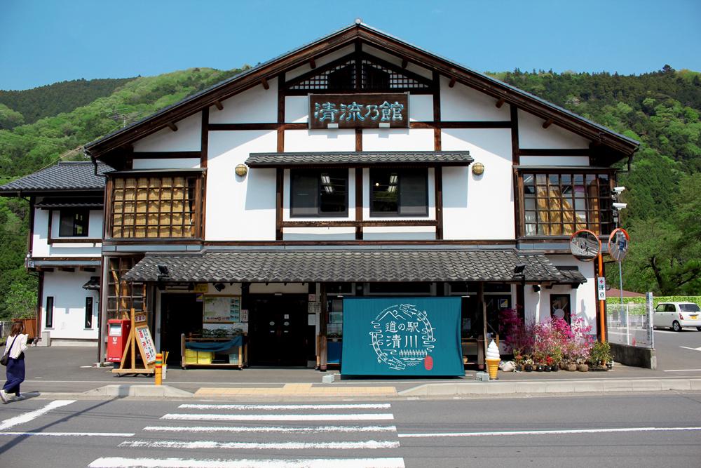 リニューアルされた「道の駅 清川」