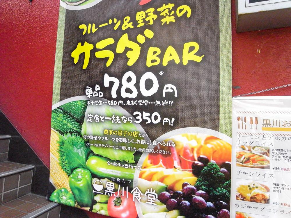 定食カフェ黒川食堂